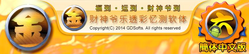 【简体中文试用版】六合彩6数黄金立柱终极版路组合APP