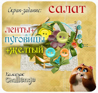 http://homyachok-scrap-challenge.blogspot.com/2014/04/salat.html