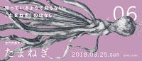 3/25神戸野菜学vol.6 たまねぎ