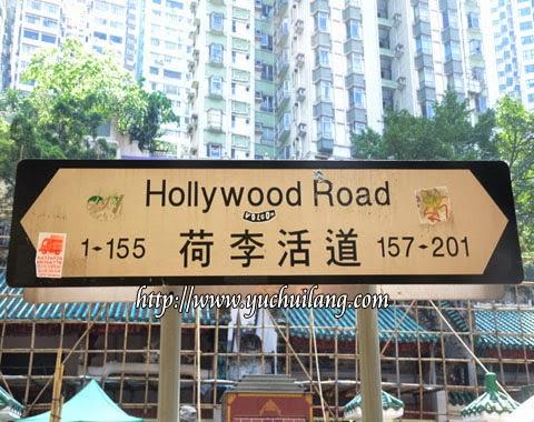 Jalan Hollywood