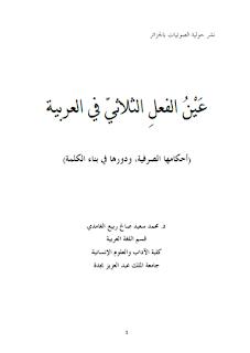 عين الفعل الثلاثي في العربية