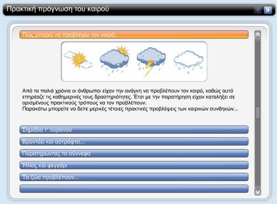 http://photodentro.edu.gr/photodentro/ged18_meteo-paradosiakh_pidx0013386/engage.swf