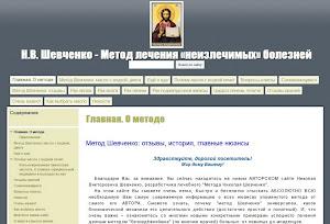 ПОСЕТИТЕ МОЙ НОВЫЙ АВТОРСКИЙ, ОФИЦИАЛЬНЫЙ САЙТ Н.В. ШЕВЧЕНКО