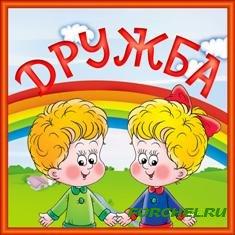 "эмблема команды ""Дружба"""