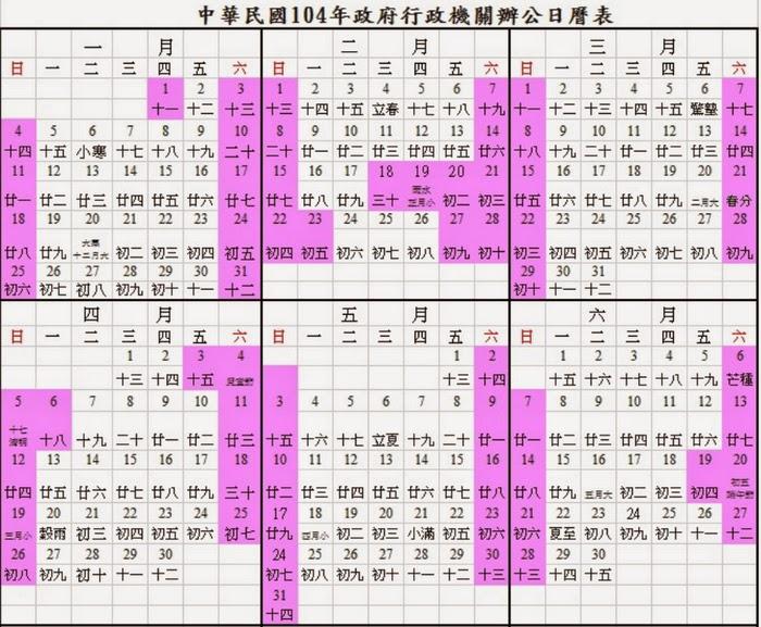 2015年日本及台灣國定假日及 ... : 三月カレンダー2015 : カレンダー