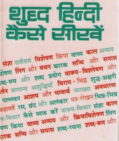 Hindi Kaise Sikhen