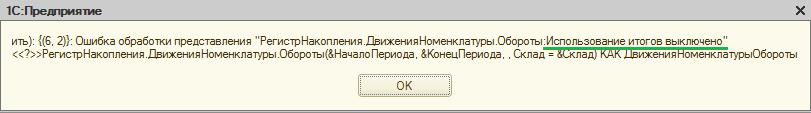 """Ошибка получения данных виртуальной таблицы """"Обороты"""" при отключенных итогов регистра накопления"""