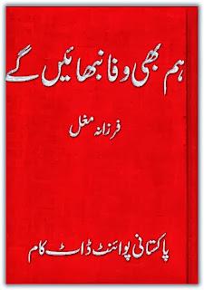 Hum bhi wafa nibhaen gy by Farzana pdf