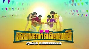 02-08-15 Sakalakala Vallavan Sirappu Kannottom
