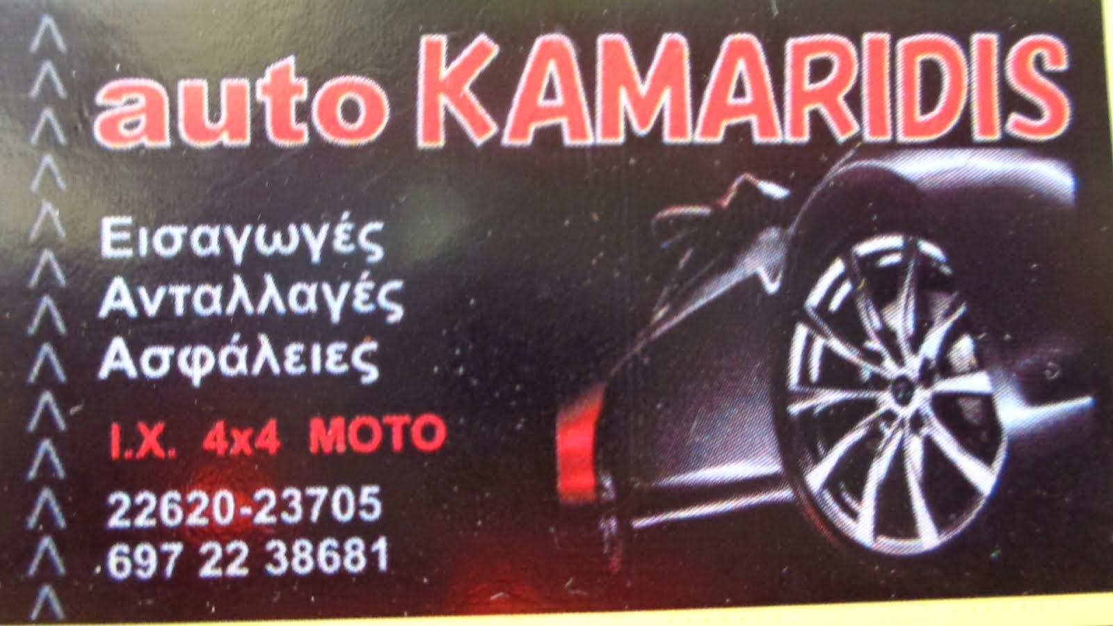 auto KAMARIDIS
