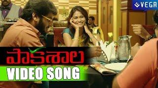Paakashala Telugu Movie – Yevvaname Chinnadi Video Song