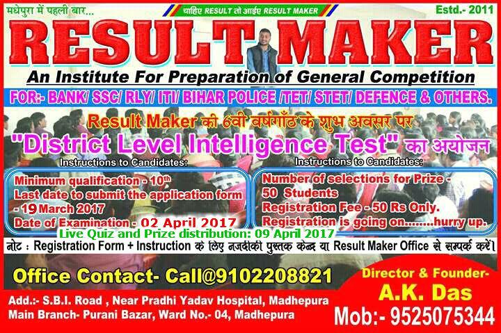 Advt. (Result maker)