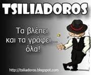 Βάλε το banner του TSILIADOROU στη σελίδα σου (δεξί κλίκ & αποθήκευση)