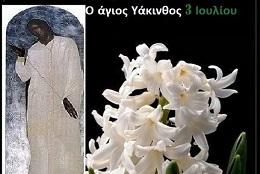 Ο άγιος Υάκινθος και η σχέση του με τον έρωτα (Αφιέρωμα + Βίντεο)