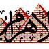 ننشر قائمة هدايا «الأهرام» لرموز النظام السابق