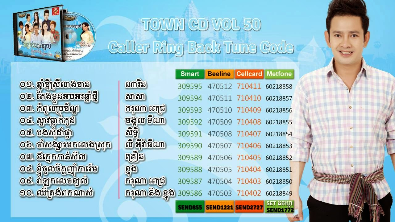 Town CD Vol 50 | Chhnam Thmey Srey Leang Chan (Narin) Complete Album Happy New Year 2014