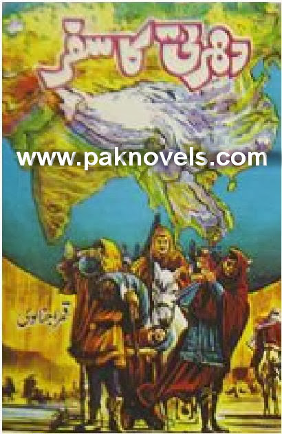 Dharti Ka Safar by Qamar Ajnalvi