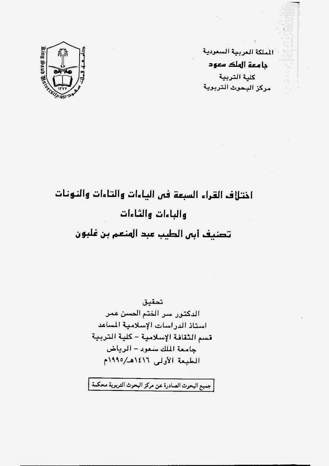 اختلاف القراء السبعة في الياءات والتاءات والنونات والباءات والثاءات - أبي الطيب عبد المنعم بن غلبون pdf