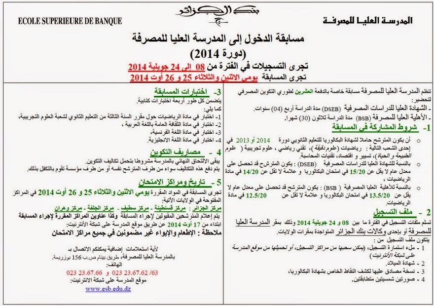 مسابقة توظيف للدخول إلى المدرسة العليا للمصرفة جويلية 2014