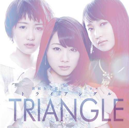 [Album] モーニング娘。'15 – 演劇女子部 ミュージカル「TRIANGLE -トライアングル-」オリジナルサウンドトラック (2015.07.15/MP3/RAR)