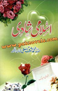 Islami Shadi by Maulana Ashraf Ali Thanvi