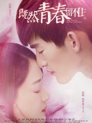 Phim Nếu Thanh Xuân Không Giữ Lại Được-Youth Never Returns 2015 HD