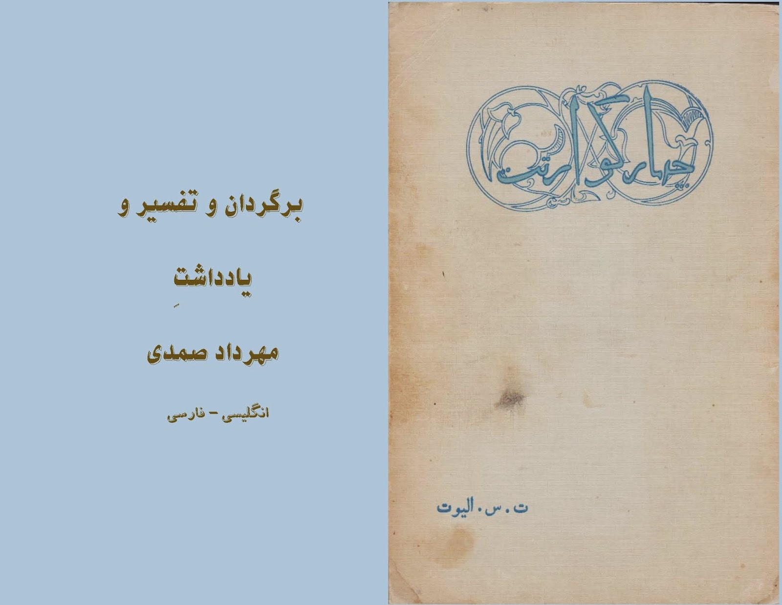 http://amirsj.files.wordpress.com/2014/03/4-quartets-mehrdad-samad-fin.pdf