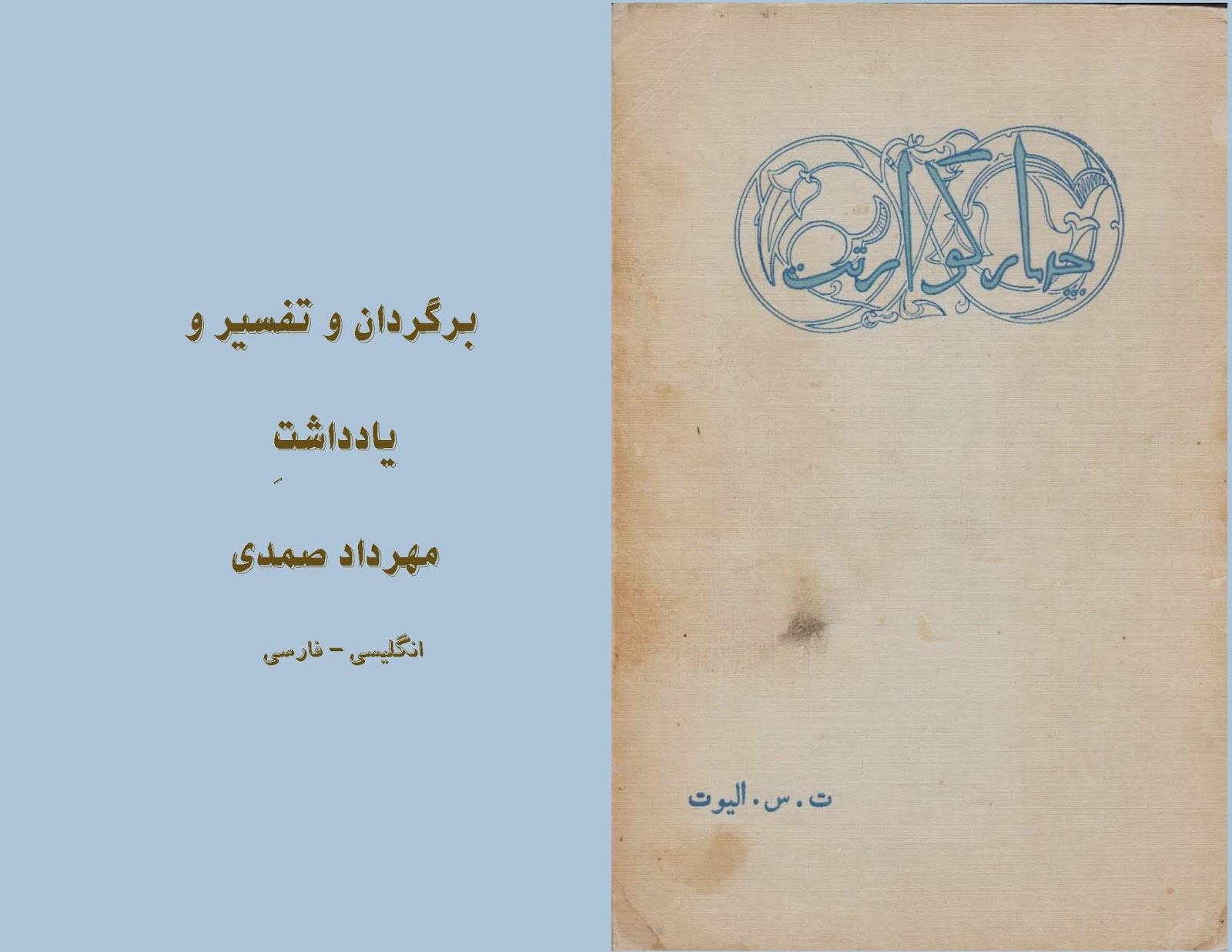 http://amirsj.files.wordpress.com/2014/03/4-quartets-mehrdad-samad-fin.pdf