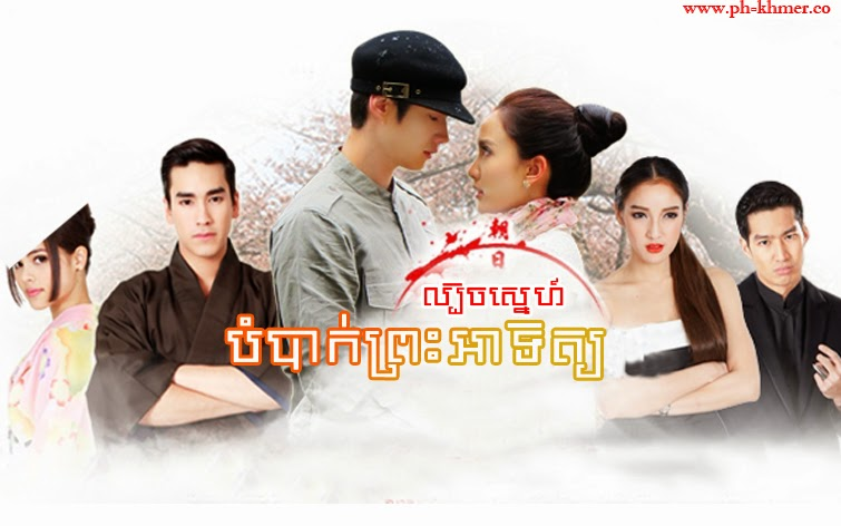 [ Movies ] Lbech Sne Bombat Prea Atet - Khmer Movies, Thai - Khmer, Series Movies [ 6 ]