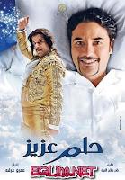 مشاهدة فيلم حلم عزيز