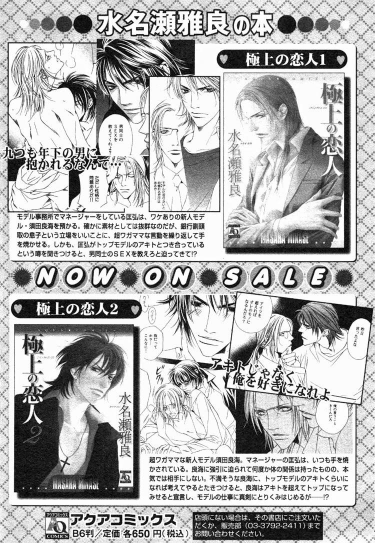 TruyenHay.Com - Ảnh 42 - Gokujou no Koibito Chương 20 - END