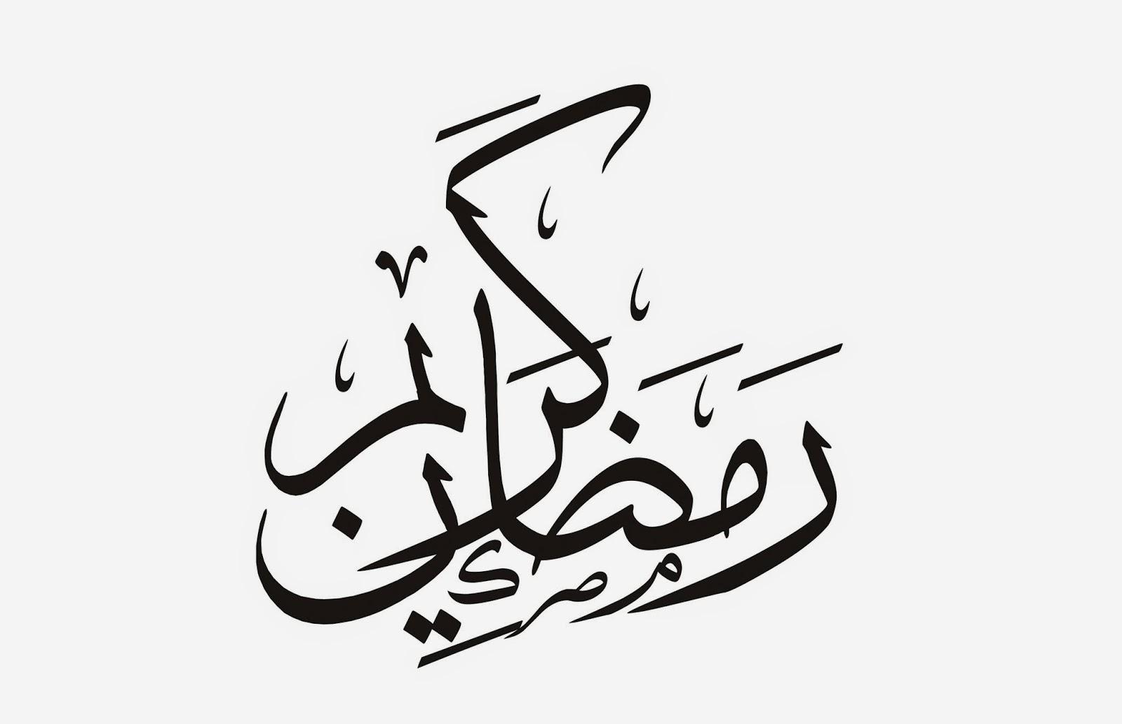 Stylish world arabic calligraphy ramadan kareem vector
