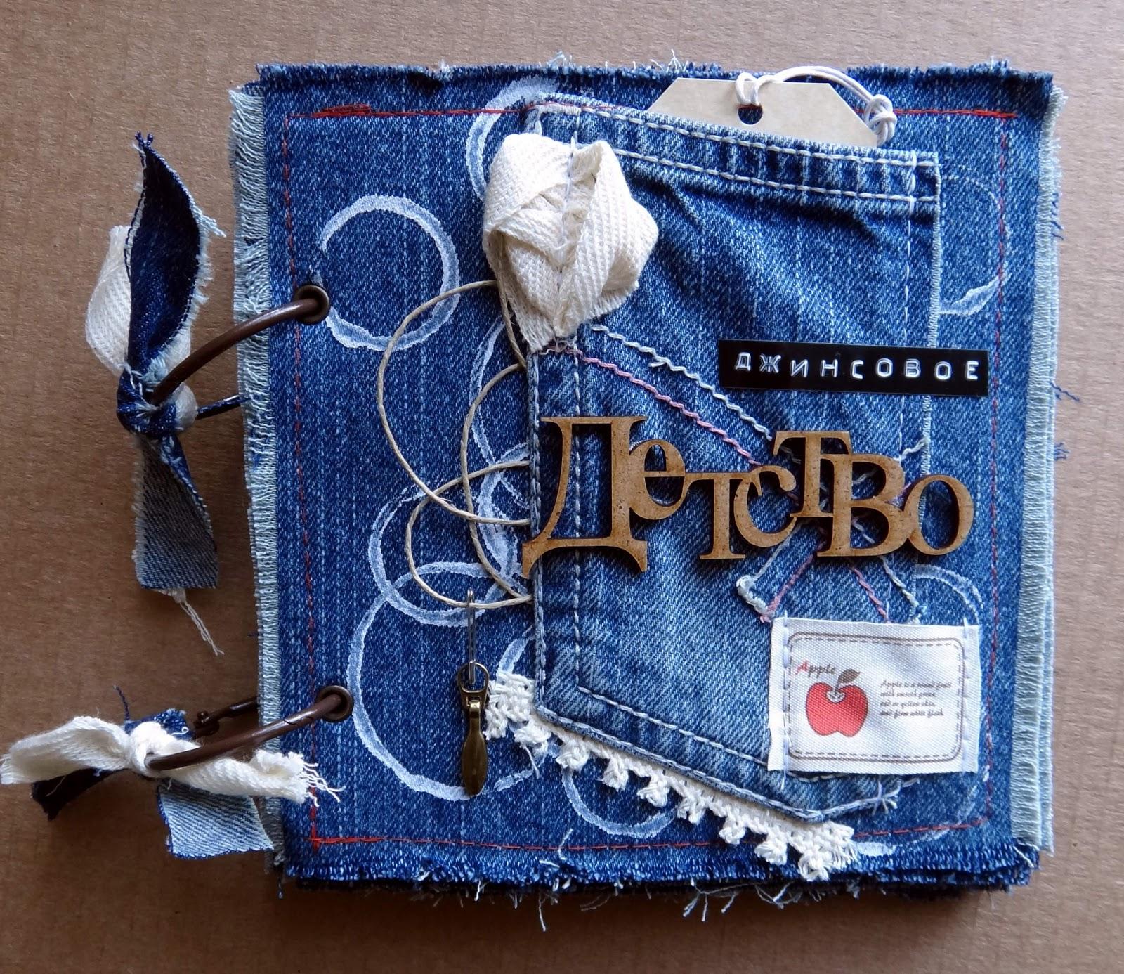 Фотоальбом своими руками из джинс