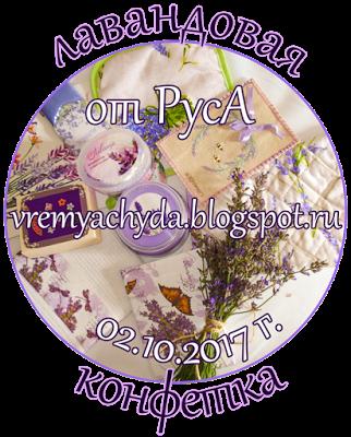 до 2 октября лавандовая конфетка от Елены