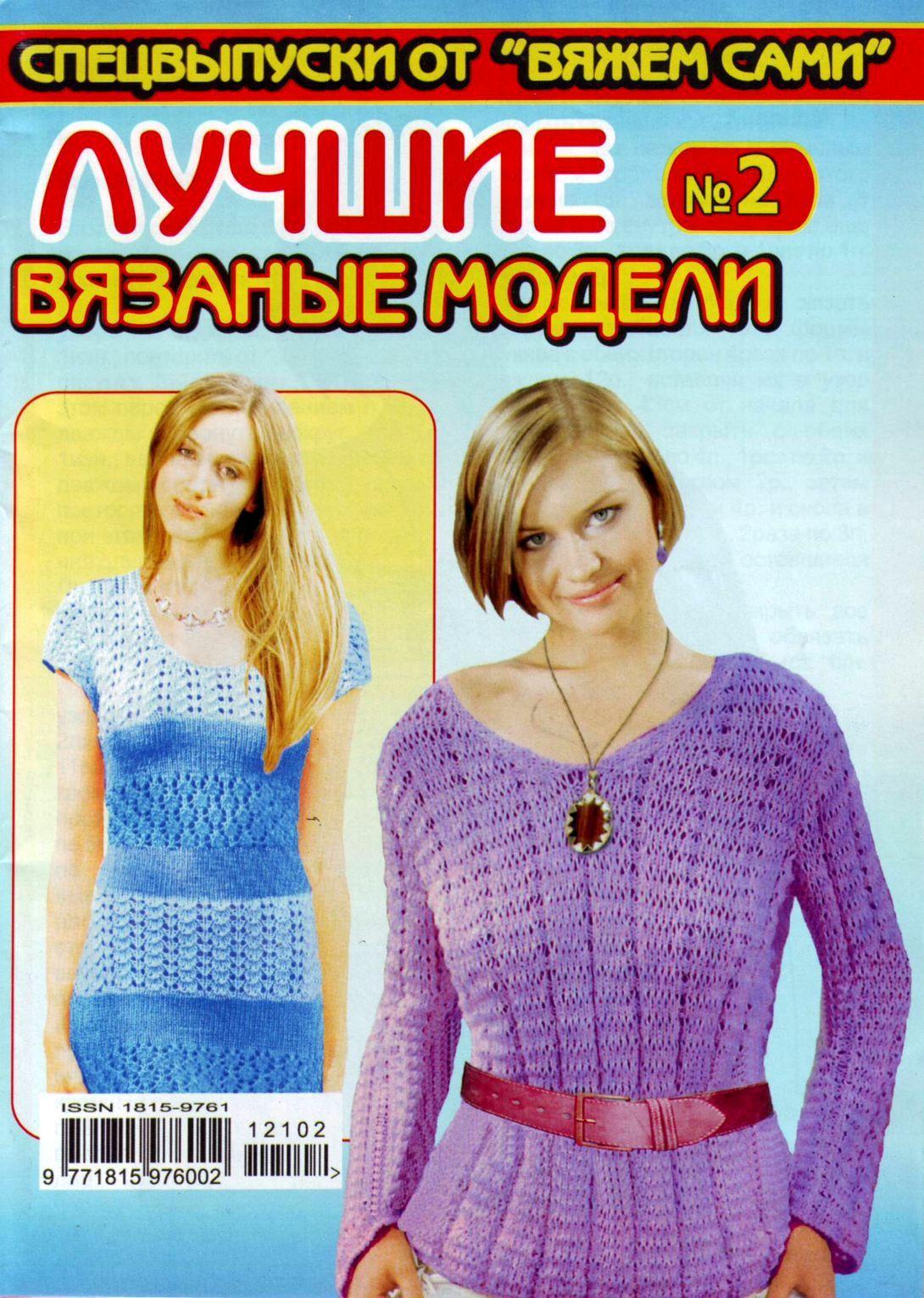 Самые лучшие модели по вязанию
