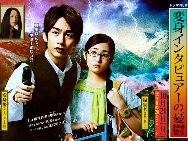 變身訪問者的憂鬱(日劇) Henshin Interviewer no Yuutsu