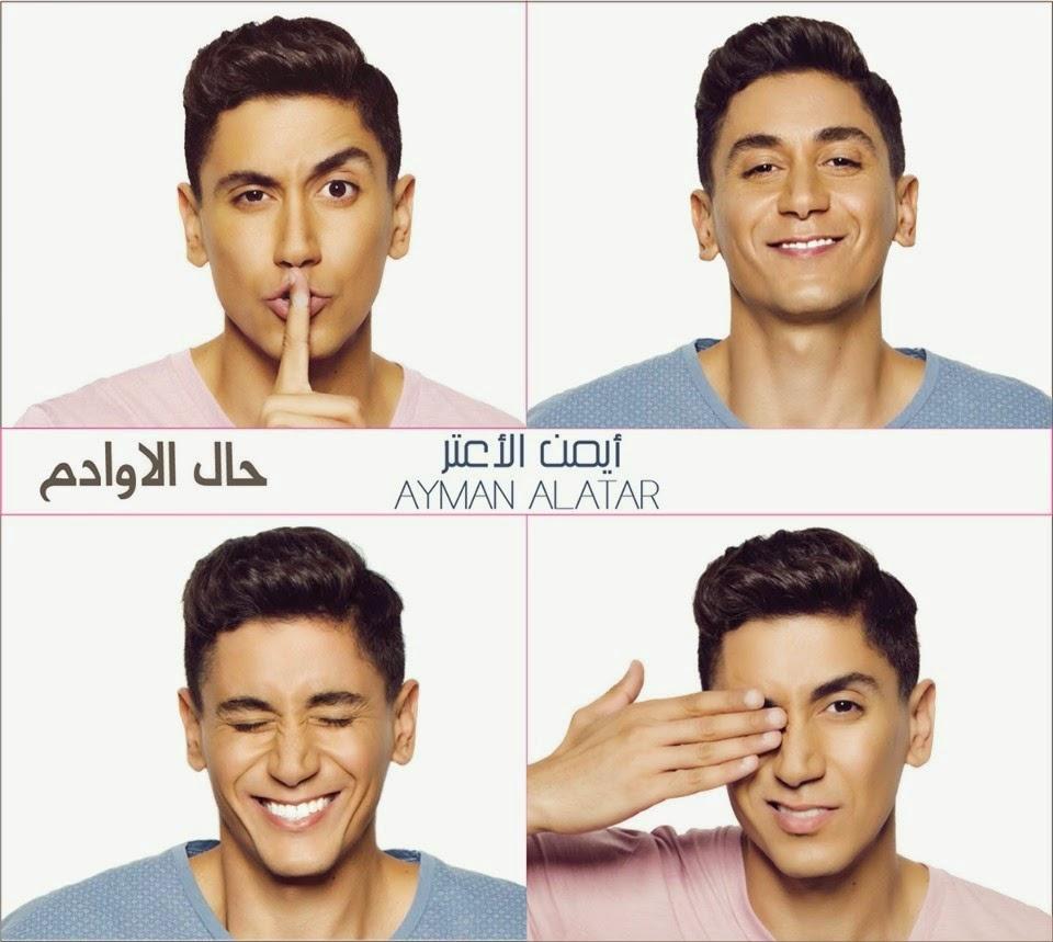 Ayman Al Atar-Hal Al Awadem 2014