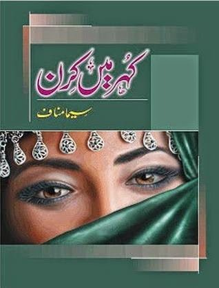 Kohar mein kiran novel by Seema Munaf pdf.