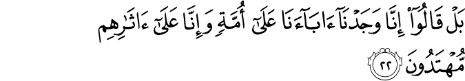 Surat Az-Zukhruf Ayat 22