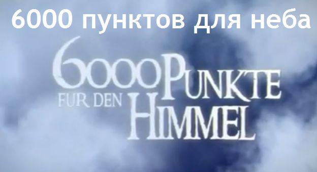 Короткометражка. 6000 пунктов для неба (2008)