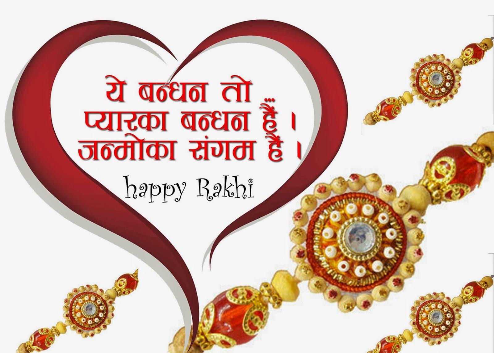 Happy Rakhi Hindi Greeting Card 2012 All Greeting Card Collection