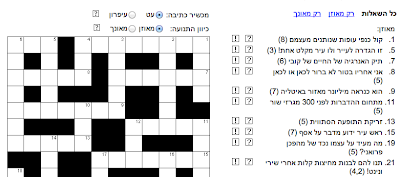 Hebrew crossword