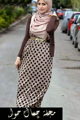 بالصور : كيف ترتدين الملابس المنقوشة مع الحجاب؟