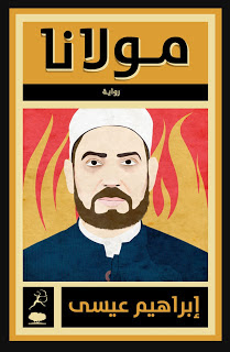 """تحميل رواية """"مولانا"""" لـ إبراهيم عيسي"""
