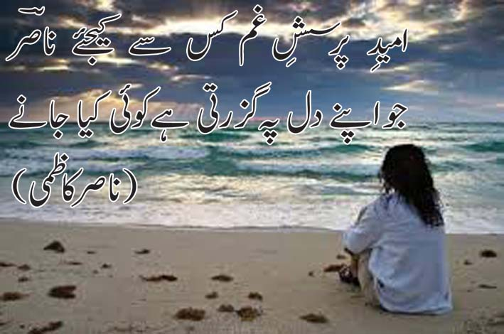 2 - امیدِ پرسشِ غم کس سے کیجئے ناصر