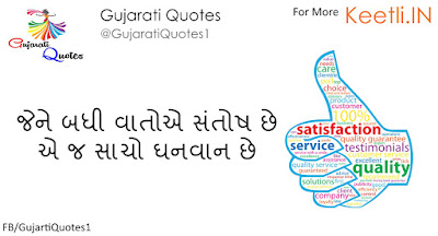 Best Inspirational Quotes in Gujarati