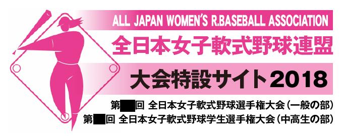 全日本女子軟式野球選手権大会2018