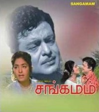 Watch Sangamam (1970) Tamil Movie Online