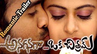 Anaganaga Oka Chitram Movie Trailer _ Siva _ Meghasri _ Sri Balaji Video