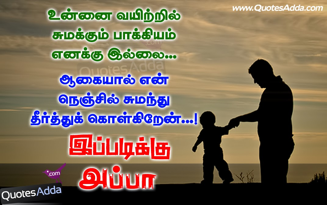 Fathers Day Quotes in Tamil from Daughter